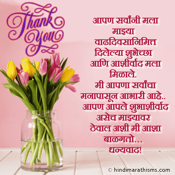2019 Funny Birthday Wishes For Brother In Law In Marathi