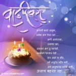 Birthday Wishes For Brother Daughter In Marathi 2019