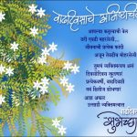 Birthday Wishes For Brother Daughter In Marathi Latest