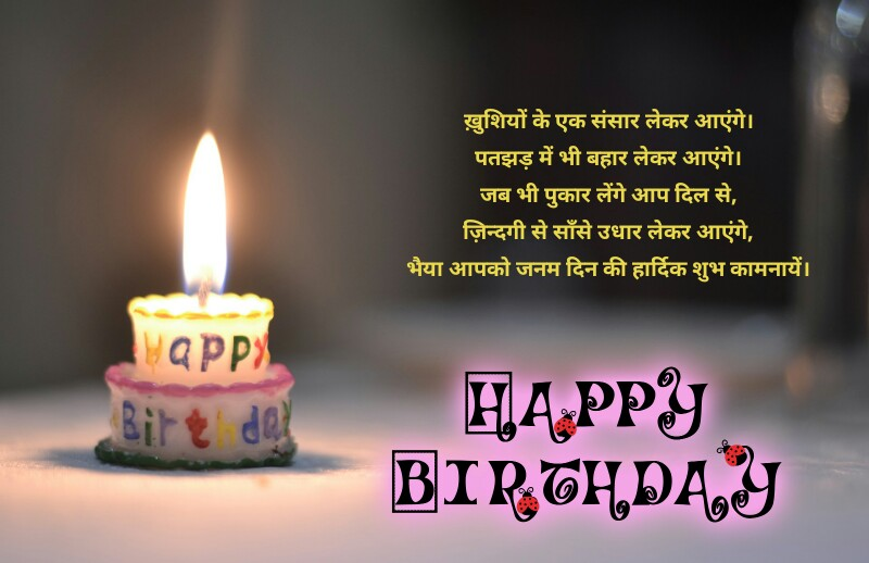 Birthday Wishes For Brother Facebook Status Latest