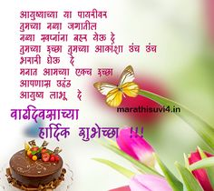 Birthday Wishes For Brother Images In Marathi 2019