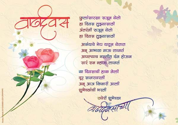 Birthday Wishes For Brother Images In Marathi Happy 2019