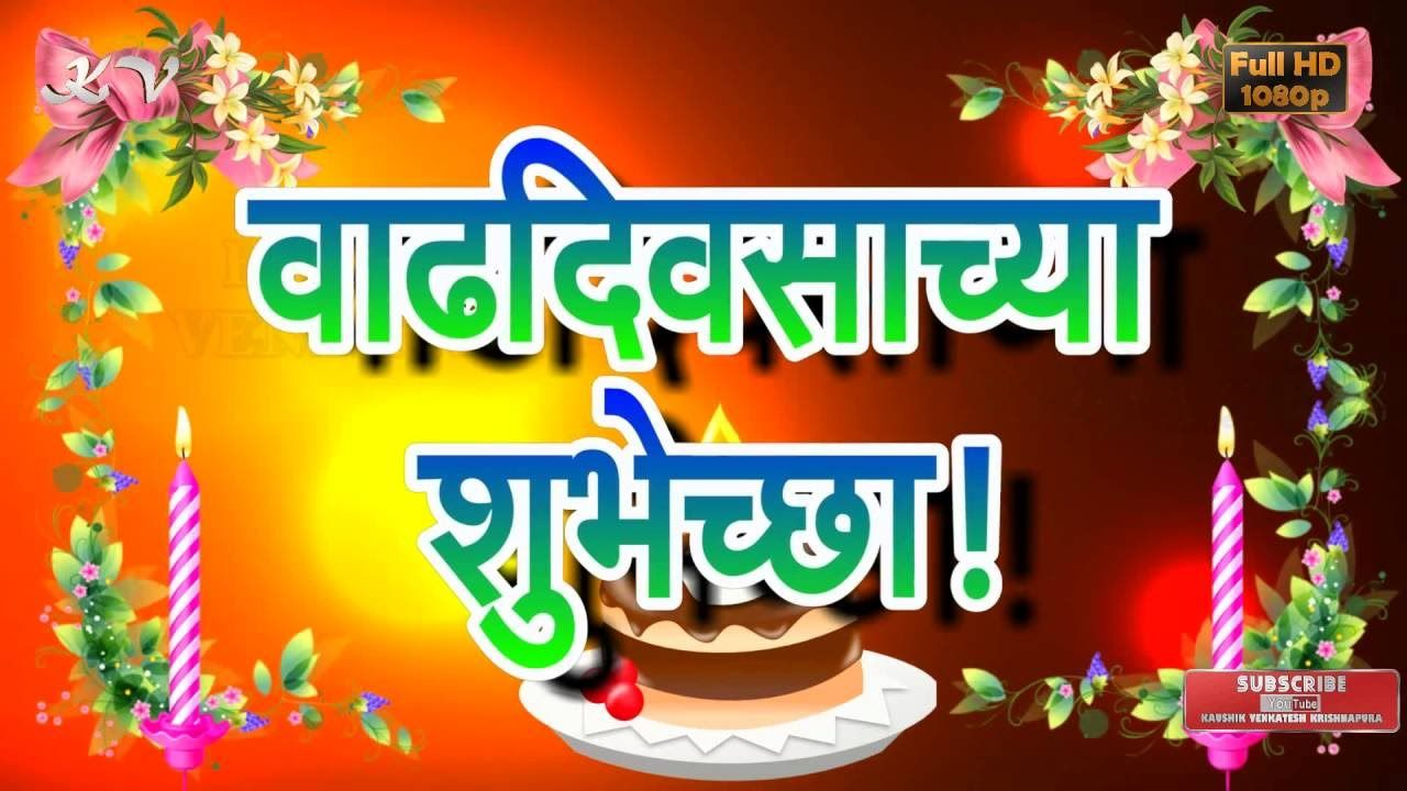 Birthday Wishes For Brother Images In Marathi Latest