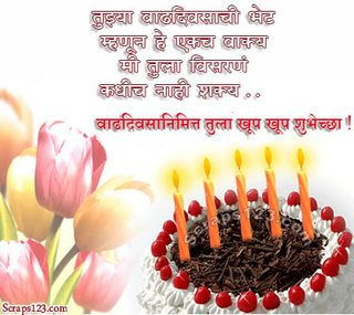 Birthday Wishes For Brother Images In Marathi