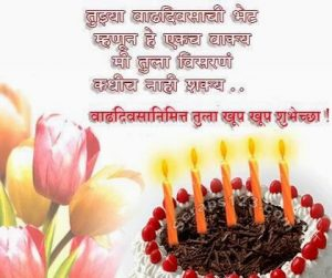 Birthday Wishes For Brother In Law In Marathi 2019 Latest