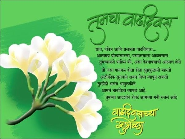 Birthday Wishes For Brother In Law In Marathi 2019