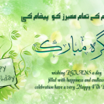 Birthday Wishes For Brother In Law In Urdu 2019
