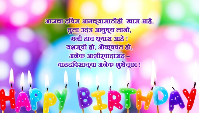 Birthday Wishes For Brother Status In Marathi 2019