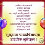 Birthday Wishes For Brother Status In Marathi Language