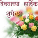Birthday Wishes For Brother Status In Marathi Latest