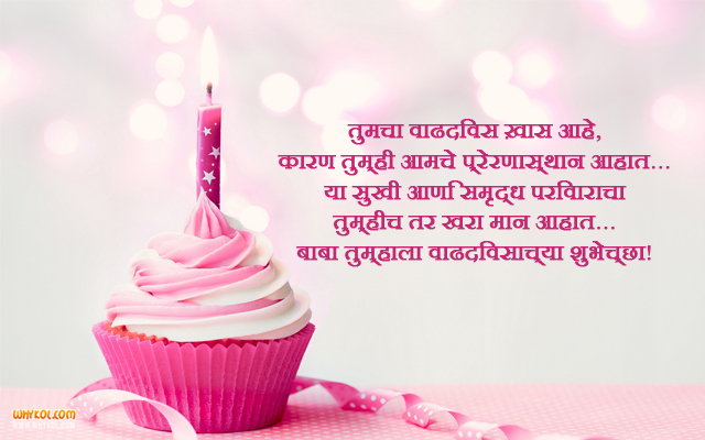 Birthday Wishes For Brother Status In Marathi