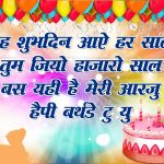 Funny Birthday Wishes For Brother In Law In Marathi Lang
