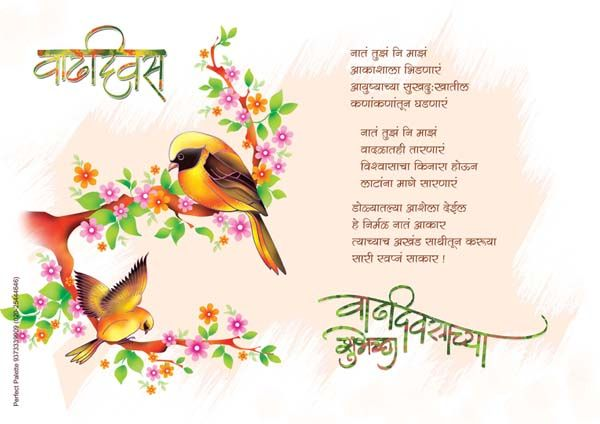 Happy Birthday Wishes For Brother Images In Marathi