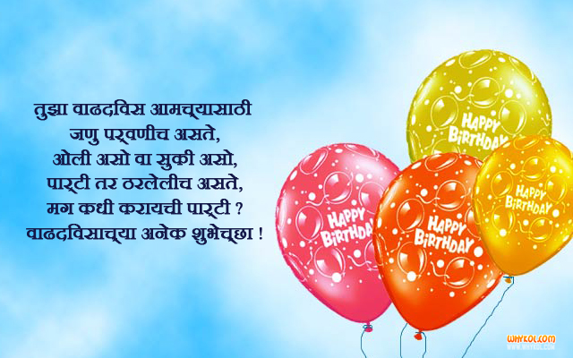 Happy Birthday Wishes For Brother In Law In Marathi Lang