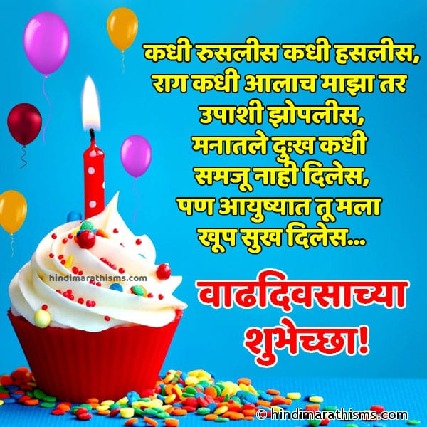 Latest 2019 50Th Birthday Wishes For Brother In Law In Marathi