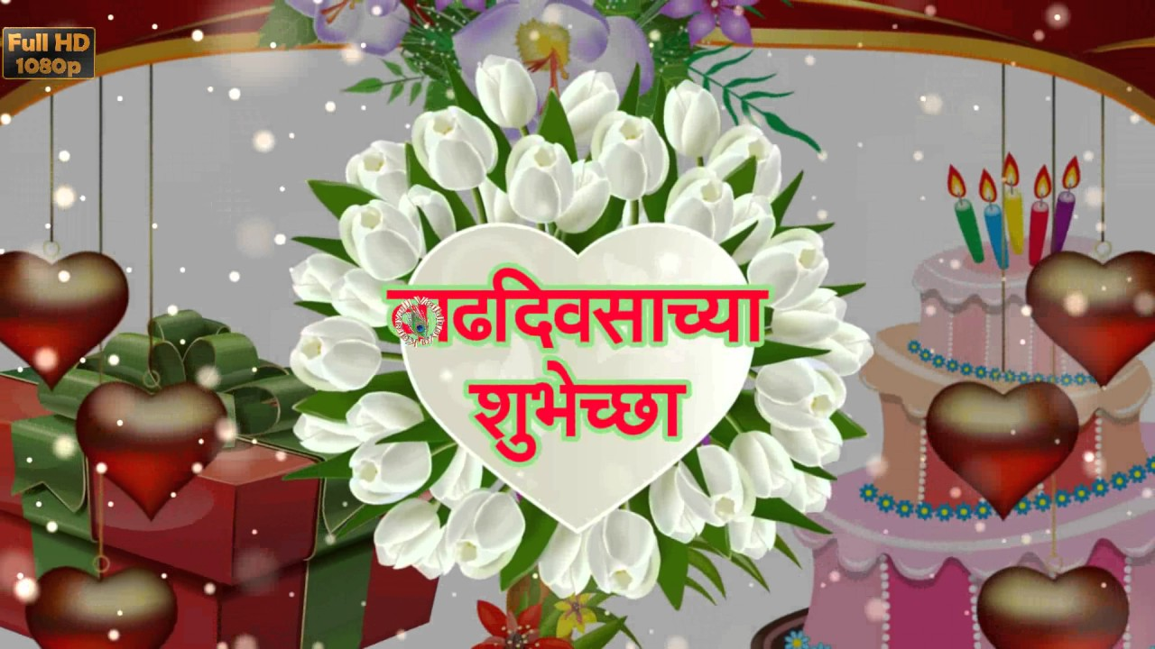 Latest 2019 Happy Birthday Wishes For Brother In Law In Marathi