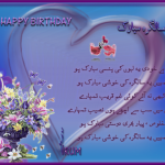 Latest Birthday Wishes For Brother In Law In Urdu