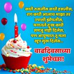 Latest Happy Birthday Wishes For Brother In Law In Marathi