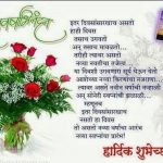 2019 Birthday Wishes For Brother In Law In Marathi