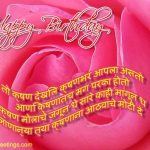 Bday Birthday Wishes For Brother In Law In Marathi Latest